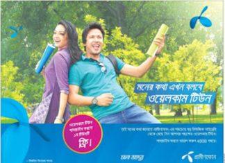 3G Bangladesh