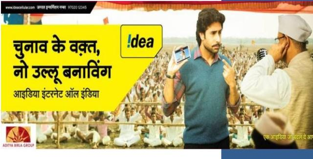 Idea Cellular revenue FY 2014