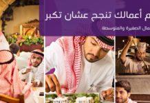 Saudi Telecom enterprise
