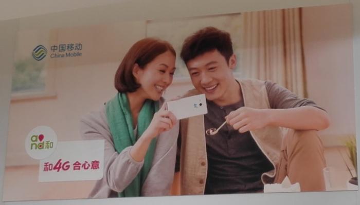 China Mobile VoLTE