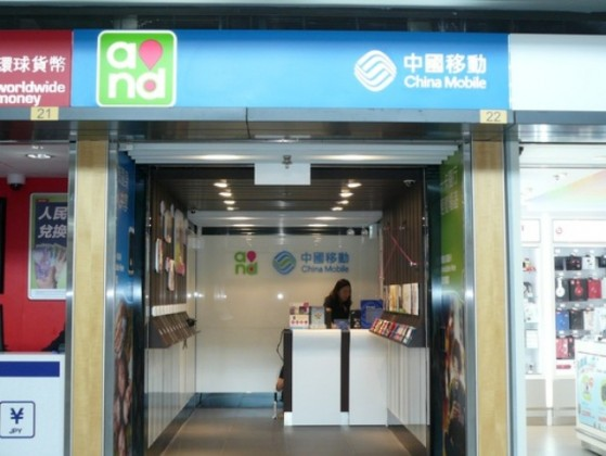 China Mobile retail shop