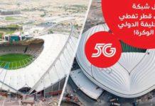 Ooredoo Qatar 5G
