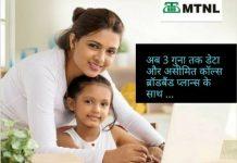 MTNL broadband Mumbai