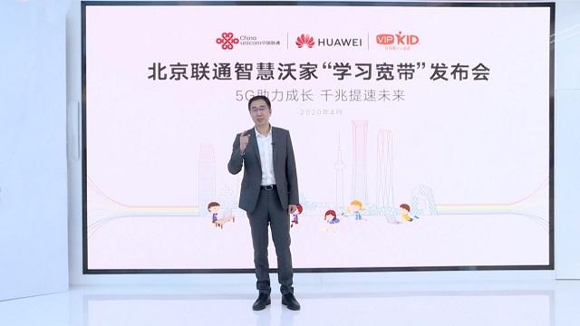 Qin Yang, Deputy General Manager of China Unicom Beijing