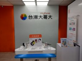 Taiwan Mobile 5G network