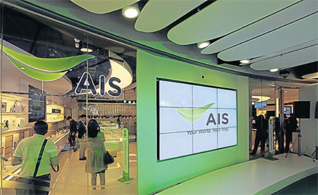 AIS store Thailand