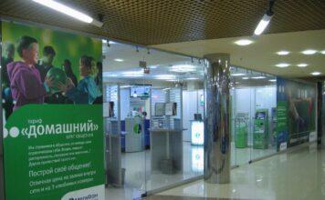 MegaFon store Russia
